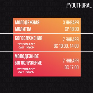 YOUTHURAL