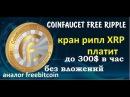 Coinfaucet криптоавлюта XRP бесплатно