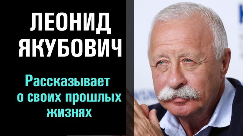 Леонид Якубович рассказывает о своей прошлой жизни