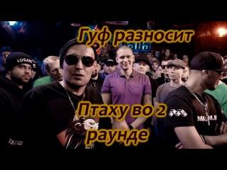 Guf разносит Птаху во 2 раунде НАХУЙ )))))))