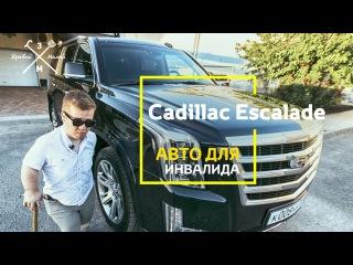 Обзор Авто для инвалида - Cadillac Escalade 2017 (III поколение)