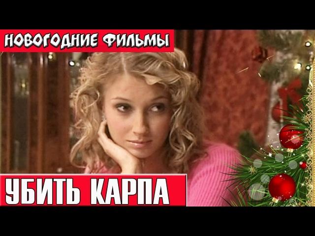 Убить Карпа Новогодние комедии Russkie novogodnie filmi Novogodnie komedii