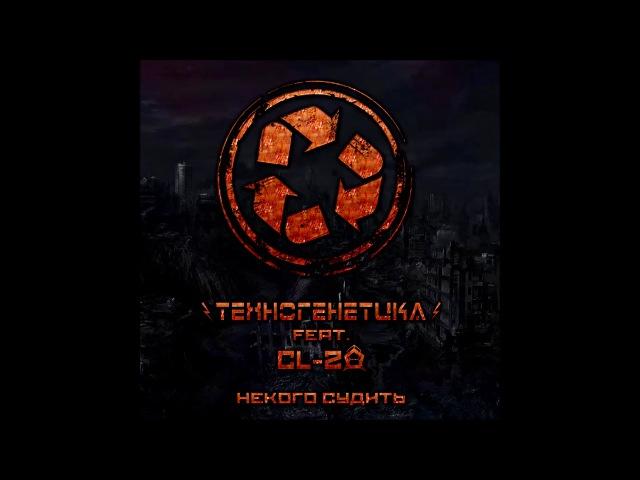 Техногенетика - Некого Судить (Single 2017) RUSSIAN DARK ELECTRO/HARSH EBM