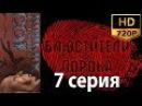 Блюстители порока (7 серия из 8) Детективный сериал, триллер 2001