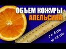 108 Чего в апельсине больше кожуры или мякоти 108 xtuj d fgtkmcbyt jkmit rj ehs bkb vzrjnb