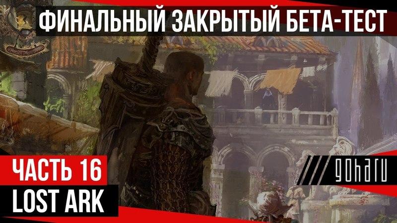 Lost Ark - Одиннадцатый день Финального ЗБТ вместе с Garro (Destr)