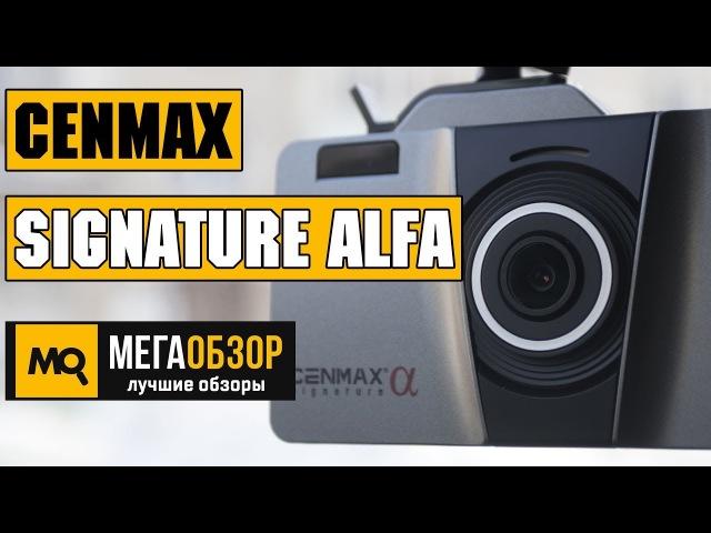 Cenmax Signature Alfa обзор комбо видеорегистратора