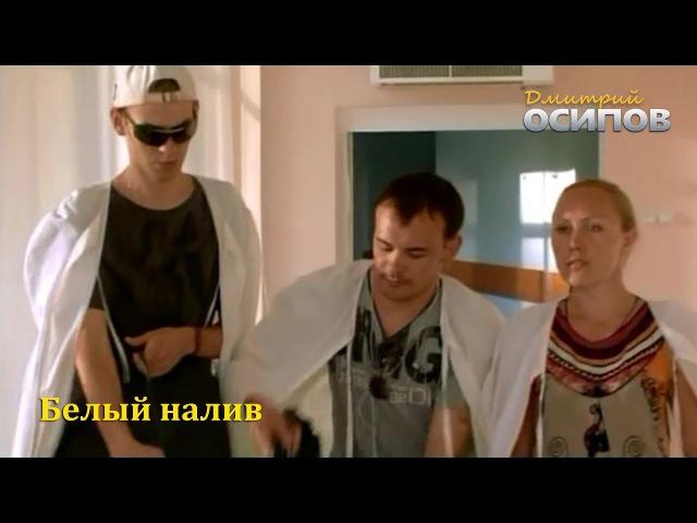 Дмитрий Осипов в сериале Белый налив 2010