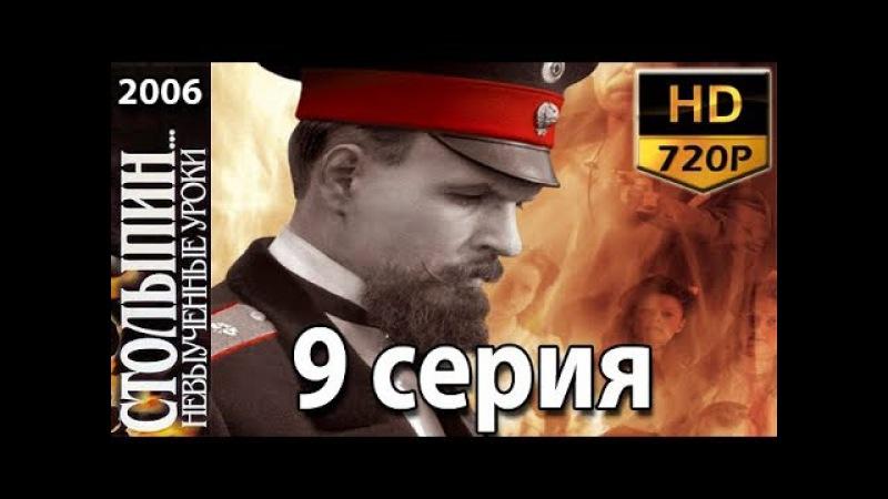 Столыпин Невыученные уроки 9 серия из 14 Исторический сериал драма 2006