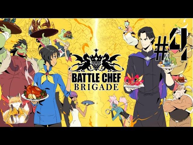 Battle Chef Brigade - 4 - Второй шанс!