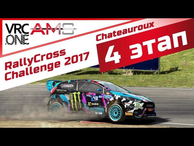 Automobilista - VRC RallyCross Challenge 2017 - Chateauroux