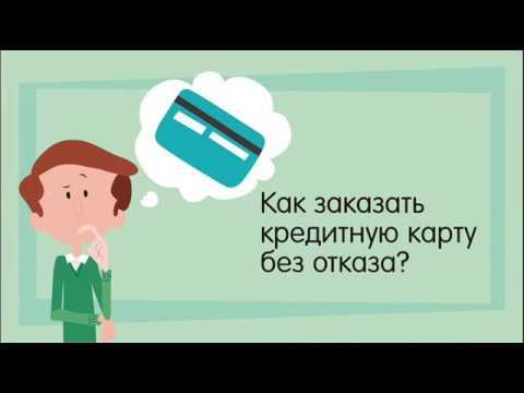 Как заказать кредитную карту без отказа СканКредит