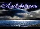 Юрий Охочинский Ласковой ночи, муз.И.Саруханова, сл.А.Новикова, зап. Фикус-рекордс 2011г.