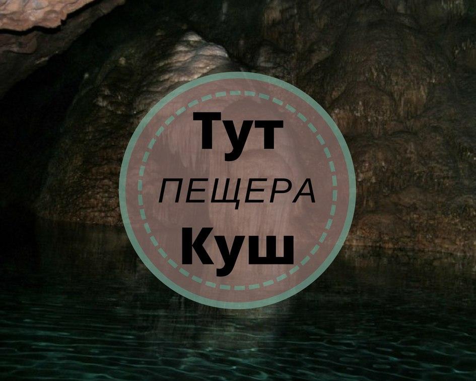 Афиша Барнаул Пещера Тут-Куш