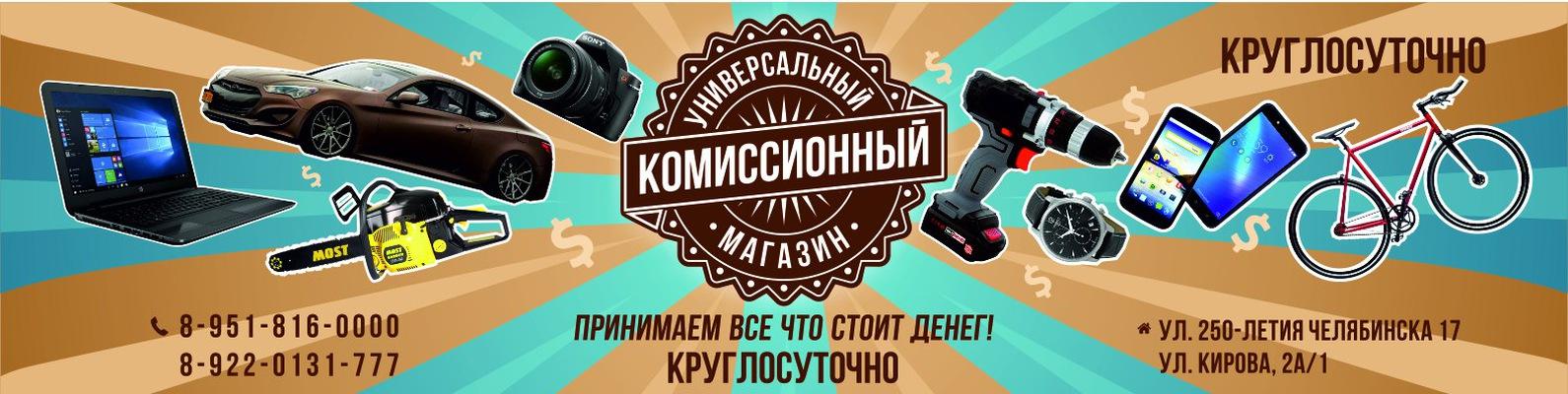 56b210ca4cba Универсальный Комиссионный Магазин Челябинск   ВКонтакте