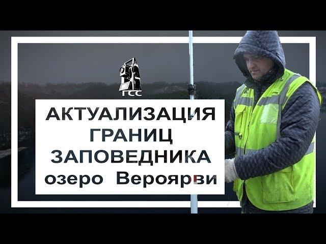 Актуализация границ заповедника Озеро Вероярви Геодезия Кадастровые работы