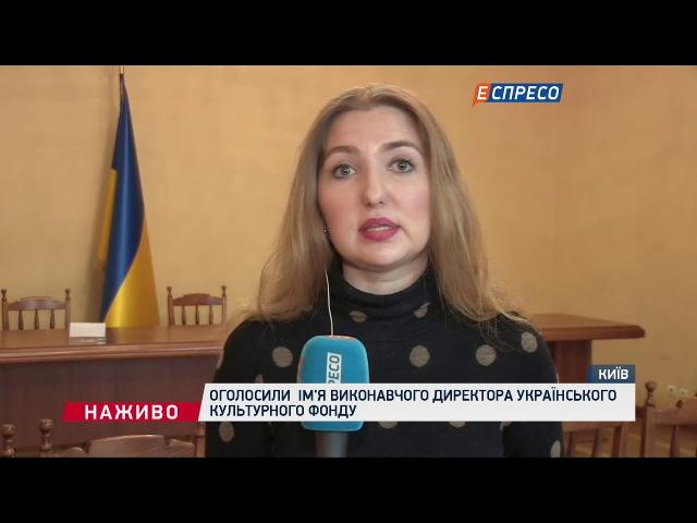 Оголосили ім'я виконавчого директора Українського культурного фонду