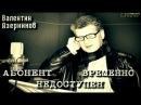 Абонент временно недоступен Валентин Азерников моноспектакль