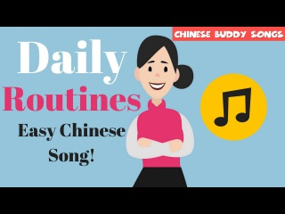 Learn Mandarin   Daily Routines in Chinese - Easy Song