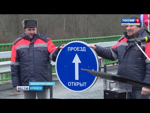 В Жуковке реконструировали Гостиловский мост