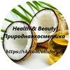 Health & Beauty|Природная косметика