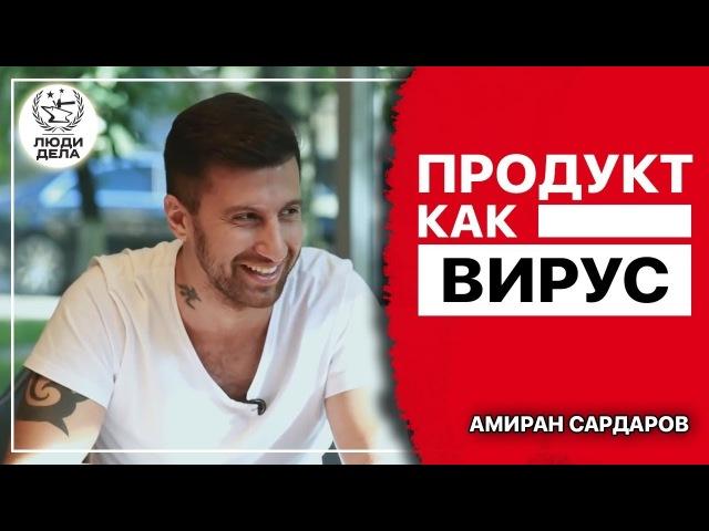 Продукт как Вирус Амиран Сардаров