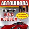 Автошкола Учебный комбинат Георгиевск