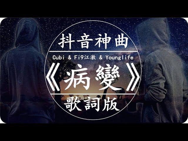 Cubi Fi9江澈 Younglife《病變》高音質 動態歌詞版MV