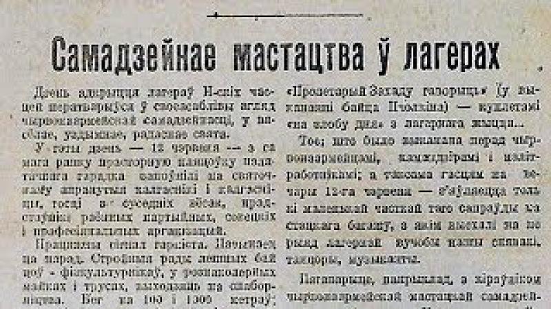 Кожны пяты забіты ў СССР пісьменнік беларус I Большевики убивали белорусских