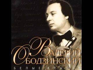 Валерий Ободзинский — Любимая, спи