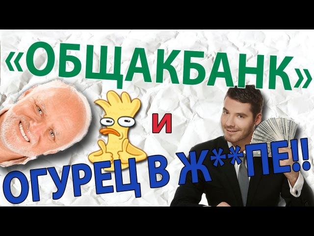 Ощадбанк заблокировал карту пенсионеру Мошенники в интернете Развод по телефону Ощадбанк смс
