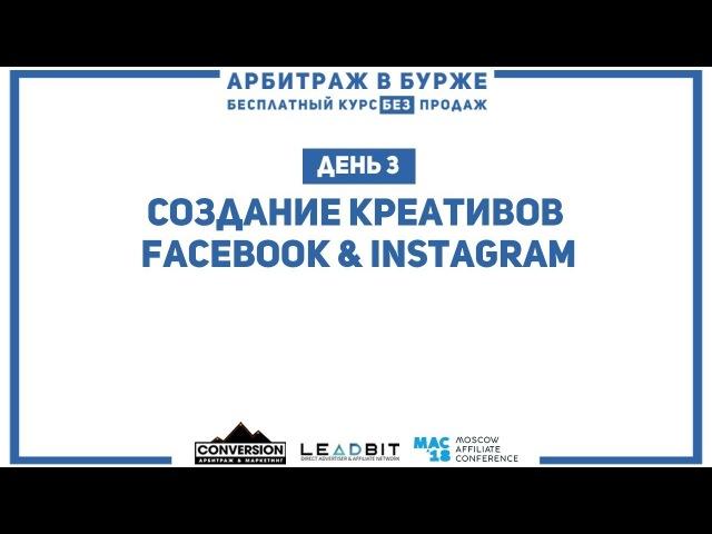 Арбитражим бурж: День 3. Создание креативов Facebook Instagram