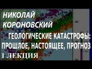 ACADEMIA. Николай Короновский. Геологическе катастрофы: прошлое, настоящее, прогноз. 1 лекция