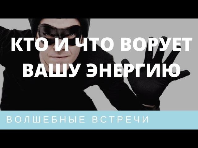 Наталья Андреева. Кто и что ворует Вашу энергию