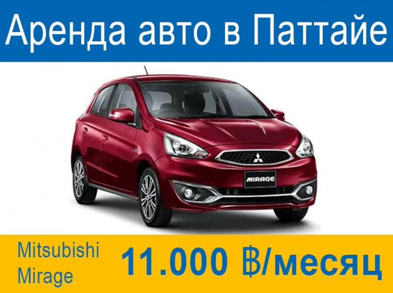 Аренда авто в Паттайе от 11 000 Бат/месяц