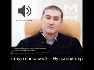 Заседание в Арбитражном суде Краснодарского края (13 февраля 2018), председатель состава А.Е. Шевченко