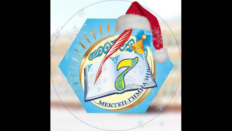 7-ші Мектеп Жаңа жыл кеші 26.12.2017