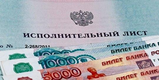 Какие счета не могут арестовать пристава приставы долги по фамилии новосибирск
