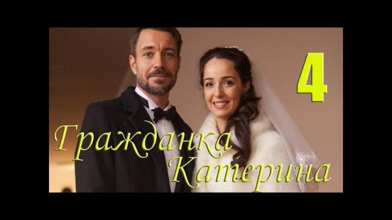 Мини сериал Гражданка Катерина 4 Серия