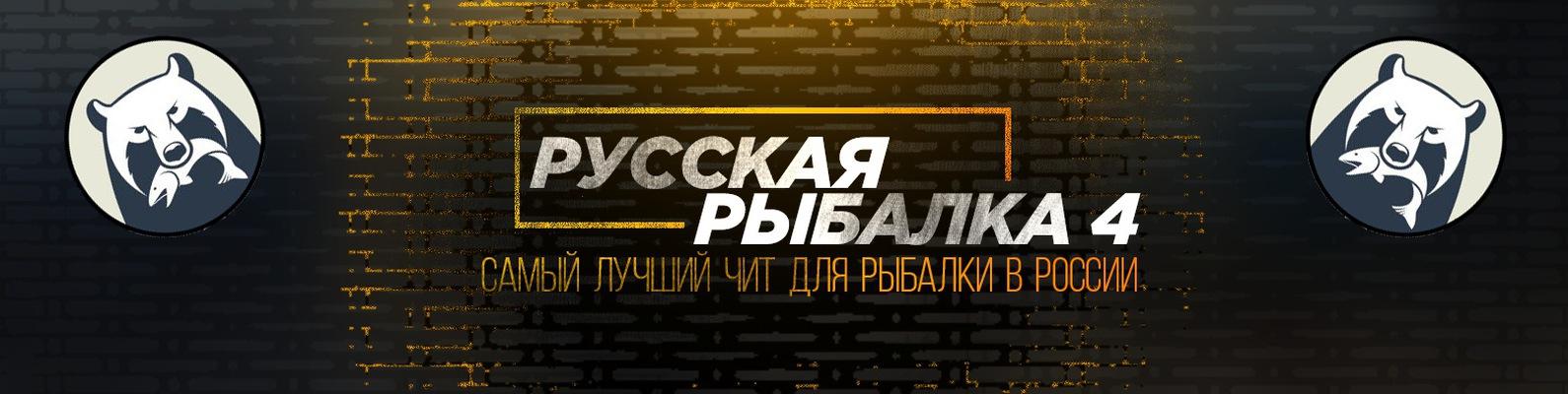 регистрация русской рыбалки