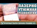 Изготовление печатных плат в домашних условиях 2 - лазерно утюжная технология (ЛУТ)