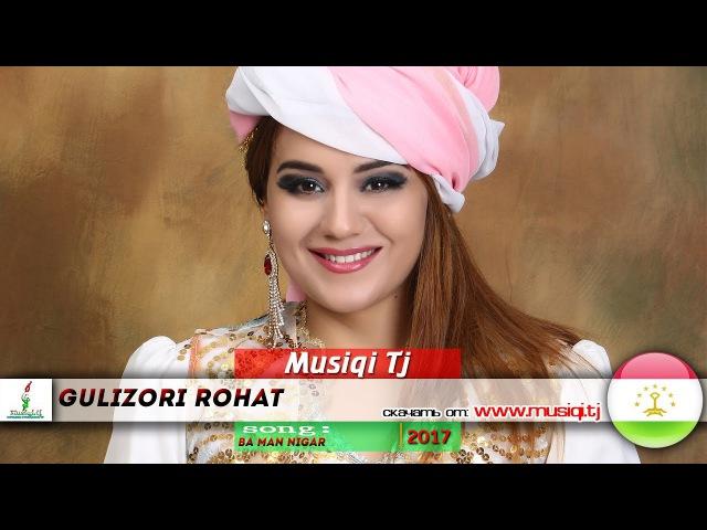 Гулизори Рохат Ба ман нигар 2017 Gulizori Rohat Ba man nigar 2017