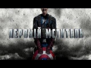 Первый мститель (2011)