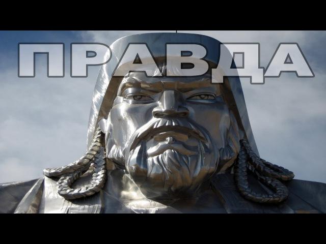 Что прикрыли татаро монгольским игом Какие реальные события они хотели скрыть и почему