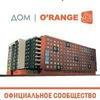 ЖК Оранж в Романовке, Всеволожский район
