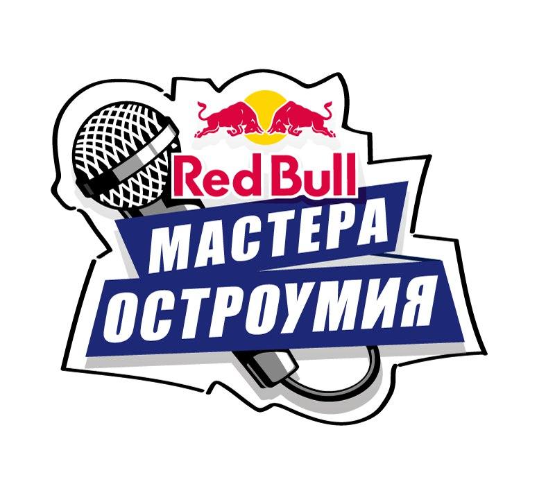 Афиша Москва Red Bull Мастера Остроумия