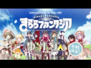 Рекламный ролик обновления Yuru Camp для мобильной игры Kirara Fantasia