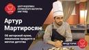 Артур Мартиросян об авторской кухне, локальном продукте и мечтах детства, фудсторис