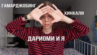 Дариоми и Я, Лучшие Друзья, Московские Каникулы