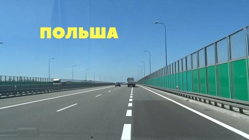 На авто через Польшу полиция отношение к русским дороги Drogi Polski